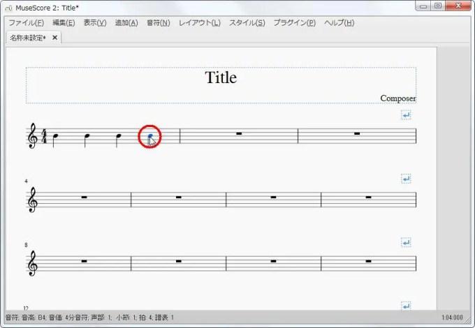 楽譜作成ソフト「MuseScore」[設定][スコア名称未設定]不明なオブジェクト[音符B44分音符声部1小節1拍4譜表1]をクリックします。