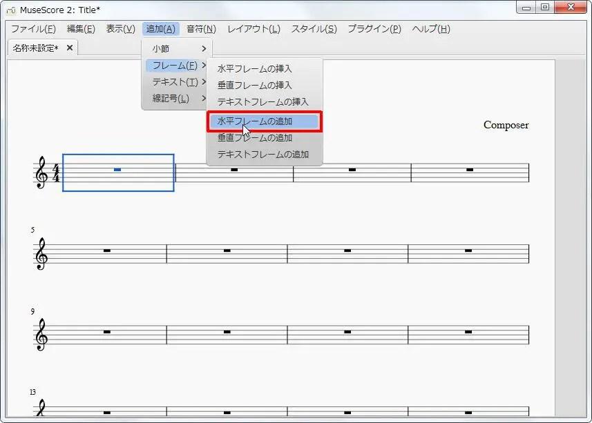 楽譜作成ソフト「MuseScore」[小節・フレーム][追加(A)Alt+A]の[フレーム(F)Alt+F]をポイントし、[水平フレームの追加]をクリックします。