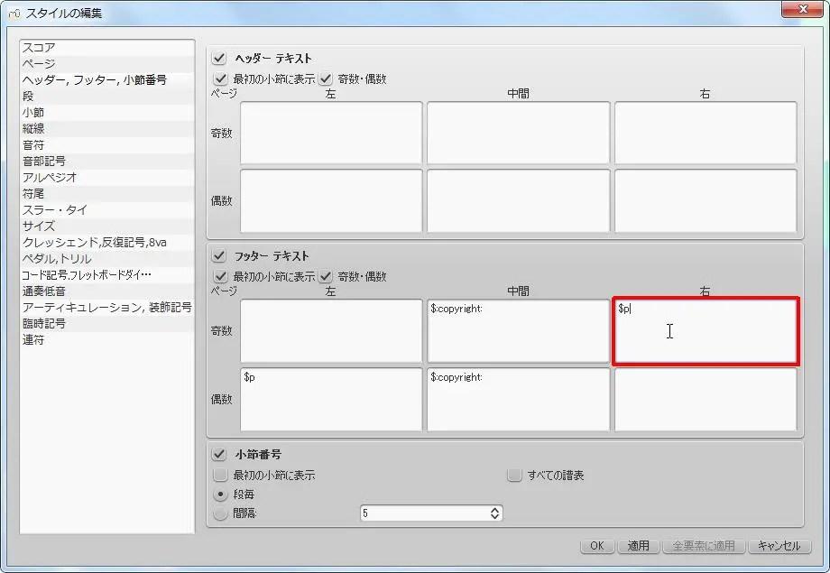 楽譜作成ソフト「MuseScore」[ヘッダー・フッター・小節][フッターテキスト]奇数右を設定できます。