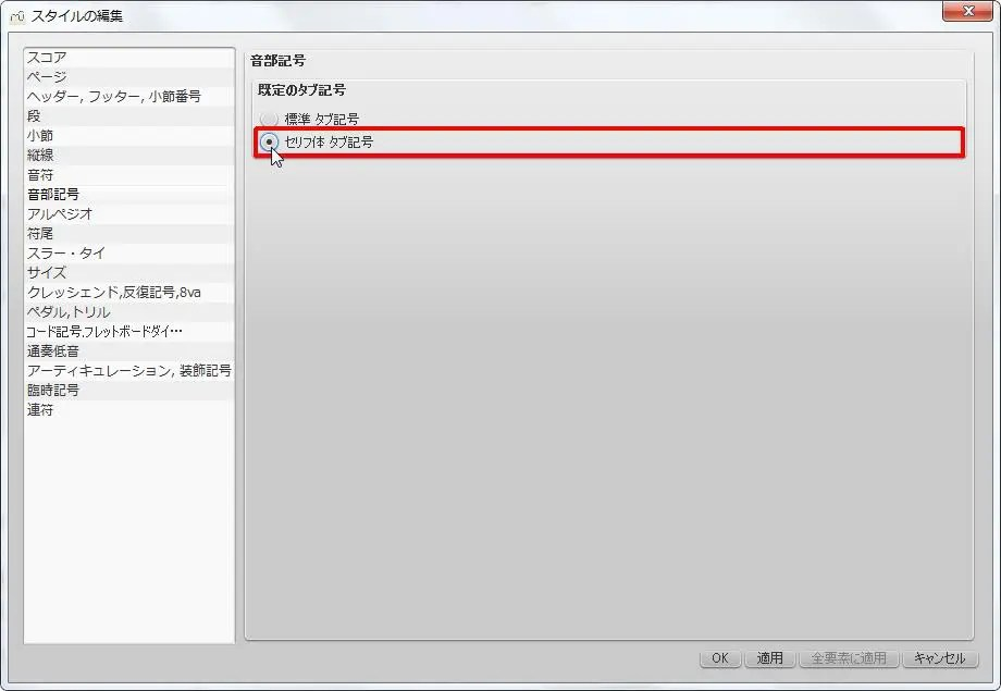楽譜作成ソフト「MuseScore」[音符・音部記号・アルペジオ][音部記号]グループの[セリフ体 タブ記号]オプション ボタンをオンにします。