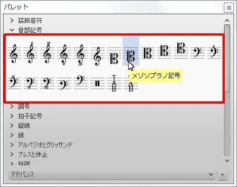 楽譜作成ソフト「MuseScore」[メゾソプラノ記号]が選択されます。