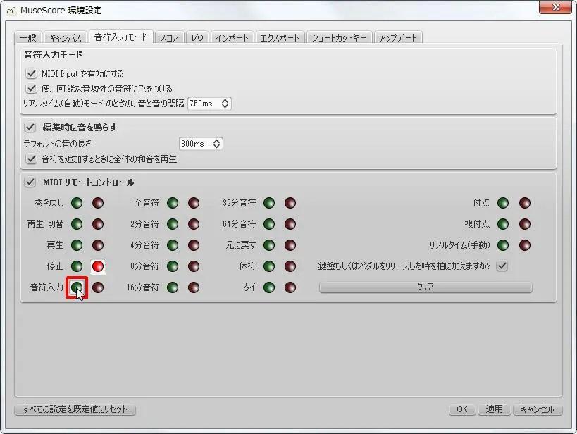 楽譜作成ソフト「MuseScore」環境設定[音符入力モード][音符入力有効]チェックボックスをクリックします。