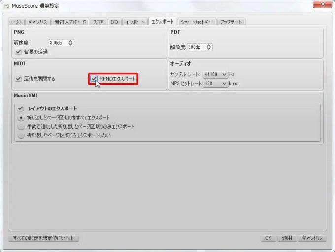 楽譜作成ソフト「MuseScore」環境設定[インポート・エクスポート][MIDI]グループの[RPNのエクスポート]チェックボックスをオンにします。