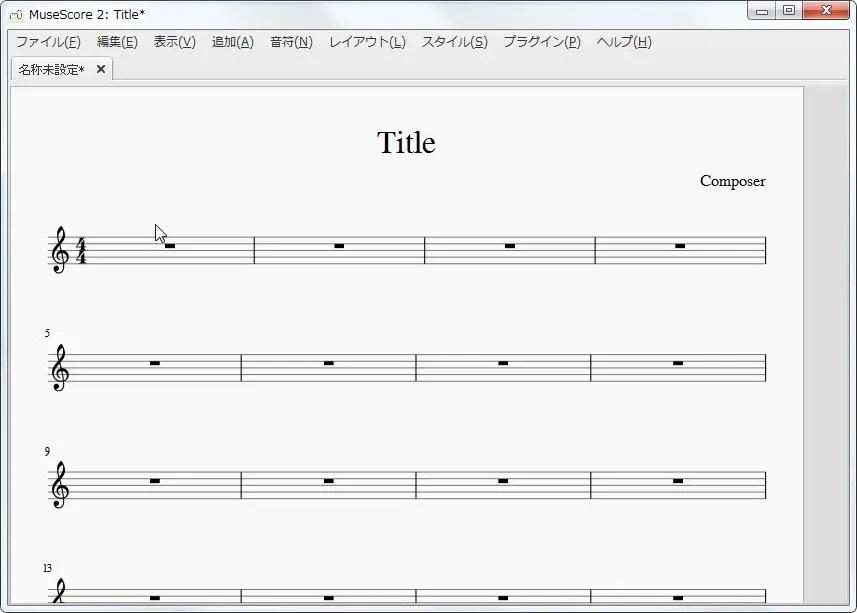 楽譜作成ソフト「MuseScore」[小節・フレーム][水平フレームの追加]が実行されました。