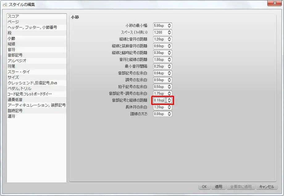楽譜作成ソフト「MuseScore」[段・小節・縦線][小節]グループの[音部記号と縦線の距離]スピン ボックスを設定できます。