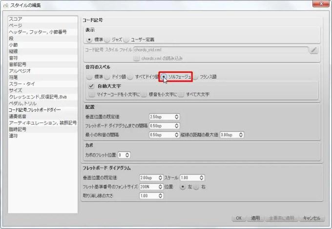楽譜作成ソフト「MuseScore」[ペダル・トリル・コード記号・フレッドボードダイ][コード記号] グループの [ソルフェージュ] オプション ボタンをオンにします。