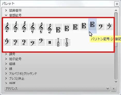 楽譜作成ソフト「MuseScore」[バリトン記号(ハ音記号)]が選択されます。