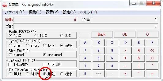 16進数電卓[C電卓][BitField(Ctrl+J/K/L/M)]グループの[無効]オプションボタンをオンにします。 width=532