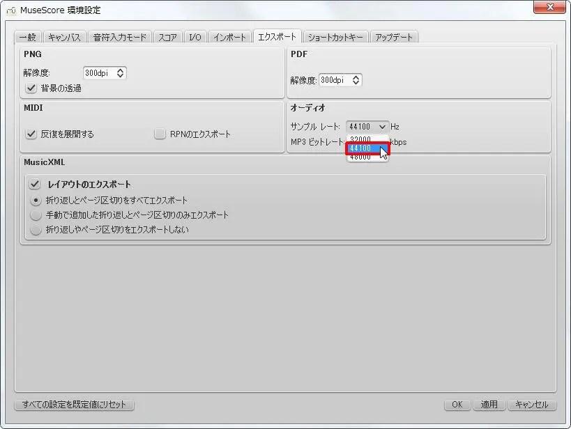 楽譜作成ソフト「MuseScore」環境設定[インポート・エクスポート][オーディオ]グループの[サンプルレート↓]コンボボックスリストの[44100]をクリックします。