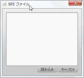楽譜作成ソフト「MuseScore」[シンセサイザー][SFZファイル]ウィンドウが表示されます。