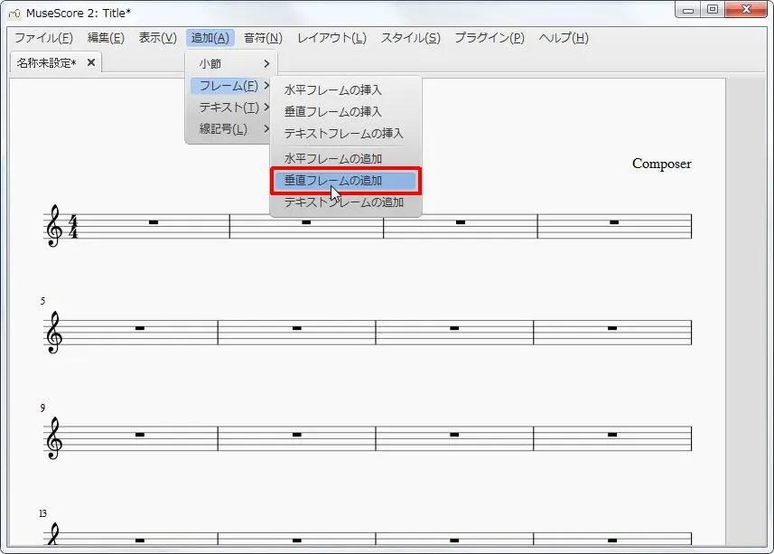 楽譜作成ソフト「MuseScore」[小節・フレーム][追加(A)Alt+A]の[フレーム(F)Alt+F]をポイントし、[垂直フレームの追加]をクリックします。