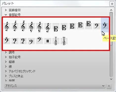 楽譜作成ソフト「MuseScore」[ベース記号8vb]が選択されます。