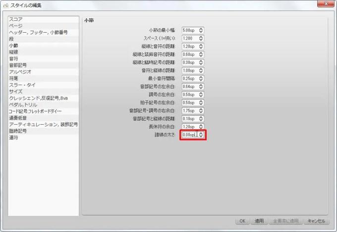 楽譜作成ソフト「MuseScore」[段・小節・縦線][小節]グループの[譜線の太さ]スピン ボックスを設定できます。