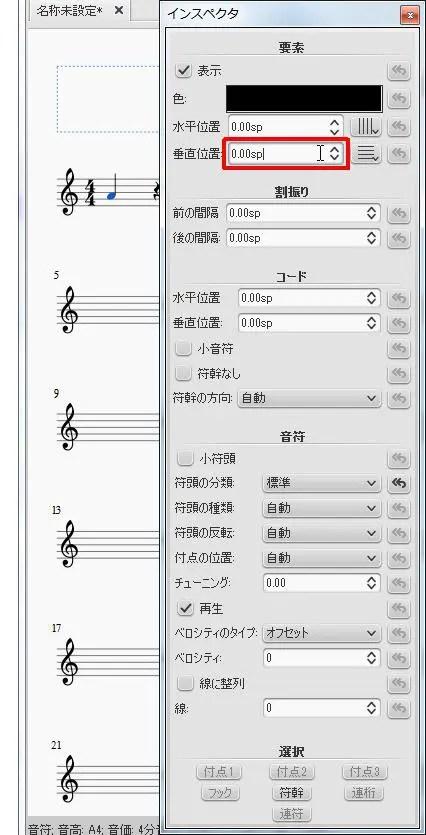 楽譜作成ソフト「MuseScore」[インスペクタ][垂直位置]スピンボックスを設定します。
