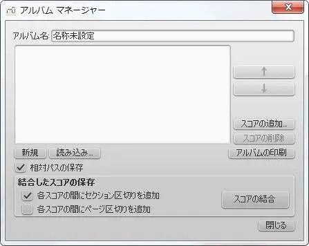 楽譜作成ソフト「MuseScore」「ファイル」[アルバムマネージャー]ウィンドウが表示されます。