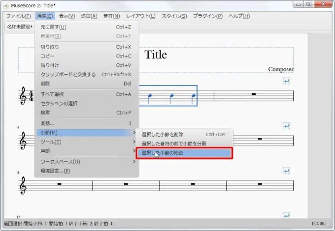 楽譜作成ソフト「MuseScore」[設定][編集(E)Alt+E]の[小節(M)Alt+M]をポイントし、[選択した小節の結合]をクリックします。