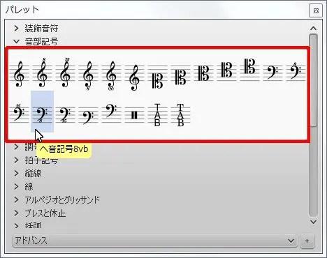 楽譜作成ソフト「MuseScore」[ヘ音記号8vb]が選択されます。