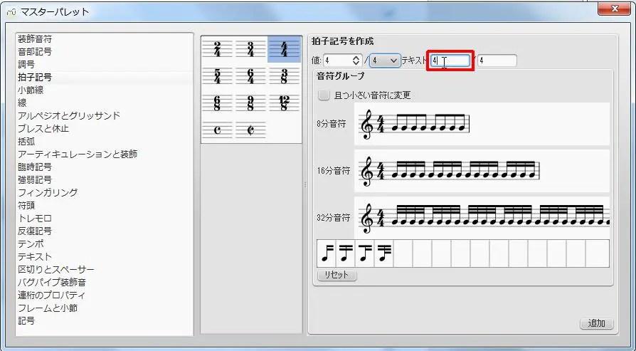 楽譜作成ソフト「MuseScore」[マスターパレット][拍子記号を作成]グループの[テキスト]ボックスの分子を設定すると新しく作られた拍子のアイコン変わります。