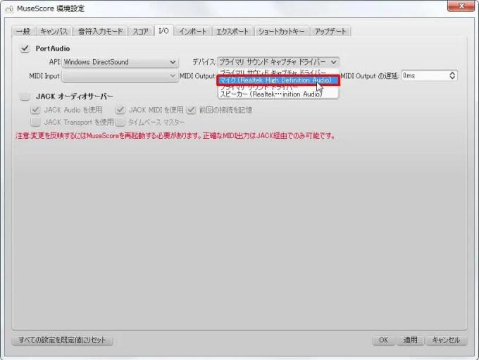 楽譜作成ソフト「MuseScore」環境設定[スコア・I/O][デバイス↓]コンボボックスリストの[マイク(RealtekHighDefinitionAudio)]をクリックします。