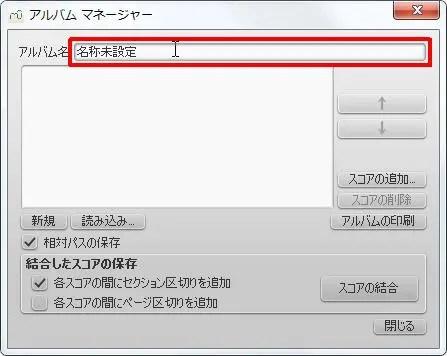 楽譜作成ソフト「MuseScore」「ファイル」[アルバム名]ボックスにアルバム名を設定します。