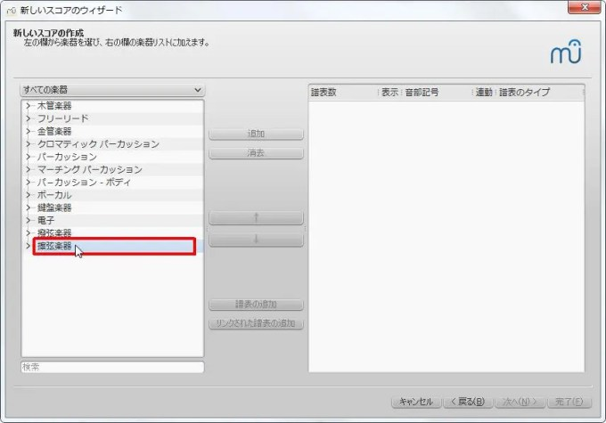 楽譜作成ソフト[MuseScore][擦弦楽器]をクリックします。