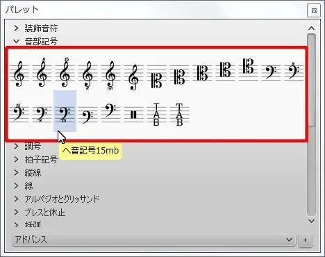 楽譜作成ソフト「MuseScore」[ヘ音記号15mb]が選択されます。