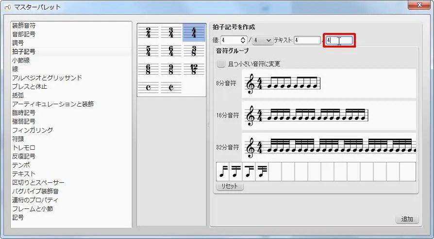 楽譜作成ソフト「MuseScore」[マスターパレット][拍子記号を作成]グループの[テキスト]ボックスの分母を設定すると新しく作られた拍子のアイコン変わります。