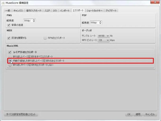 楽譜作成ソフト「MuseScore」環境設定[インポート・エクスポート][MusicXML]グループの[手動で追加した折り返しとページ区切りのみエクスポート]オプションボタンをクリックします。