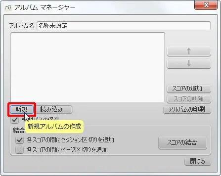 楽譜作成ソフト「MuseScore」「ファイル」[新規Enter]ボタンをクリックします。
