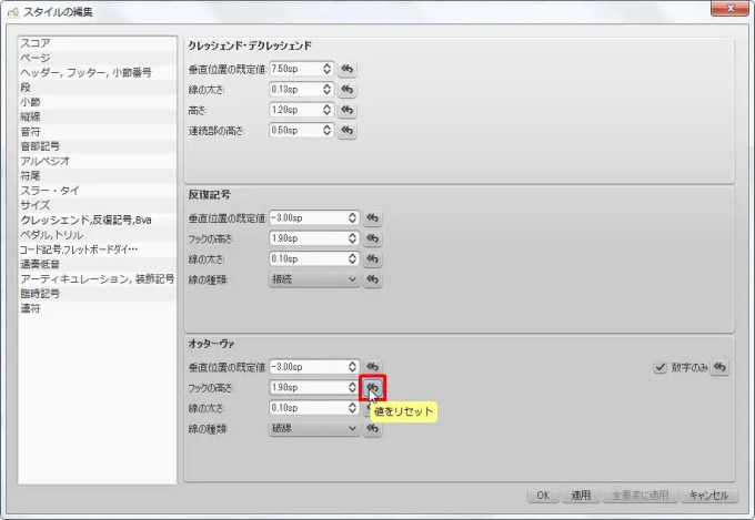 楽譜作成ソフト「MuseScore」[クレッシェンド,反復記号,28va][値をリセット]をクリックすると、値がリセットされます。