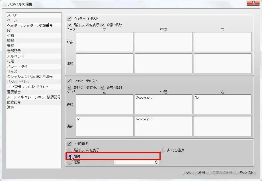 楽譜作成ソフト「MuseScore」[ヘッダー・フッター・小節][段毎]オプション ボタンをオンにします。