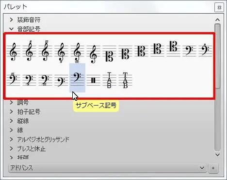 楽譜作成ソフト「MuseScore」[サブベース記号]が選択されます。