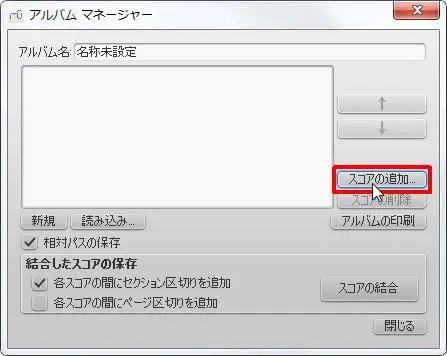 楽譜作成ソフト「MuseScore」「ファイル」[スコアの追加...Enter]ボタンをクリックします。
