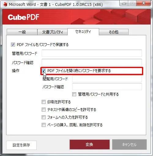 [PDFファイルを開く時にパスワードを要求する]チェックボックスをオンにします。PDFファイルを開く時にパスワードを要求します。