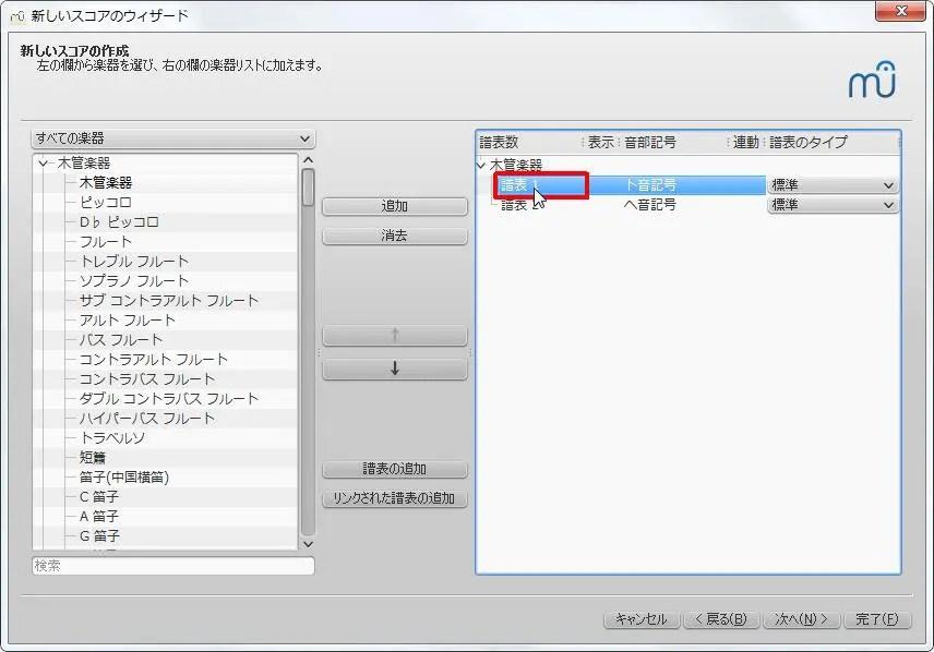 楽譜作成ソフト[MuseScore][譜表1]が自動的に設定されます。