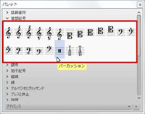 楽譜作成ソフト「MuseScore」[パーカッション]が選択されます。