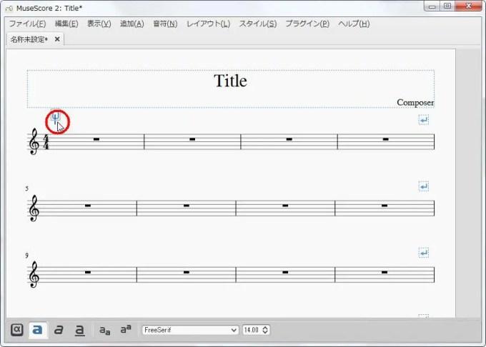 楽譜作成ソフト「MuseScore」[小節・フレーム][リハーサルマーク]を設定できます。