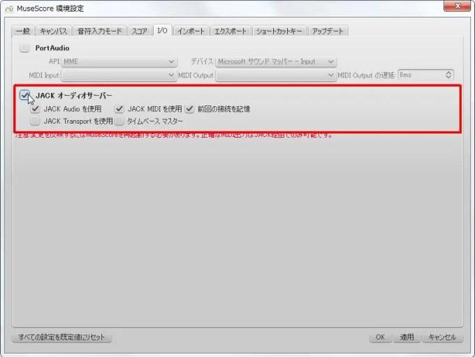 楽譜作成ソフト「MuseScore」環境設定[スコア・I/O][JACKオーディオサーバー]チェックボックスをオンにします。