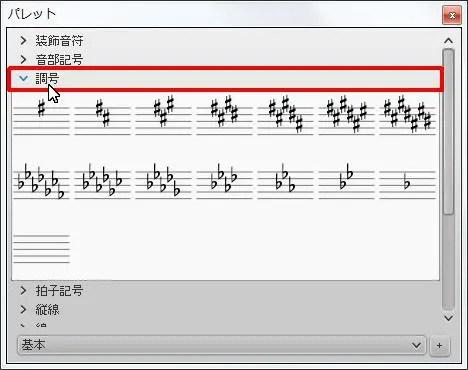 楽譜作成ソフト「MuseScore」[基本]の[調号]