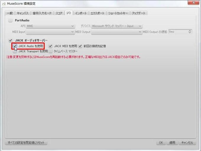 楽譜作成ソフト「MuseScore」環境設定[スコア・I/O][JACKAudioを使用]チェックボックスをオンにします。