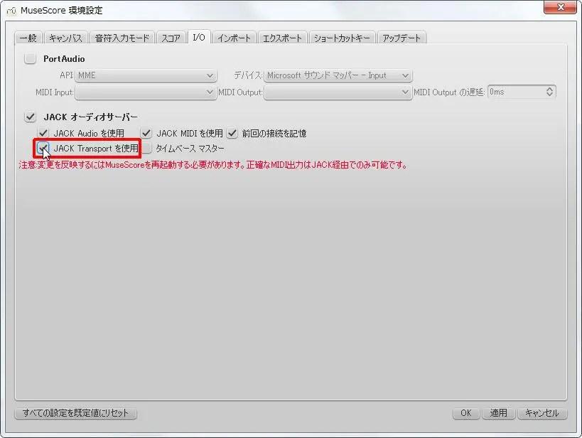 楽譜作成ソフト「MuseScore」環境設定[スコア・I/O][JACKTransportを使用]チェックボックスをオンにします。
