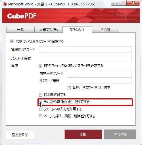[テキストや画像のコピーを許可する]チェックボックスをオンにします。テキストや画像のコピーを許可されます。