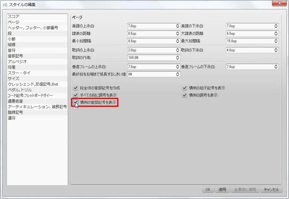 楽譜作成ソフト「MuseScore」[スタイルの設定][ページ]グループの[慣例の音部記号を表示]チェック ボックスをオンにします。