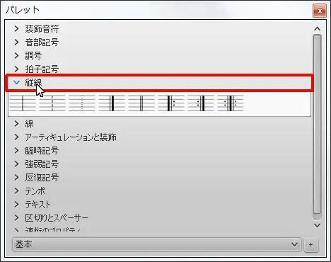 楽譜作成ソフト「MuseScore」[基本]の[縦線]