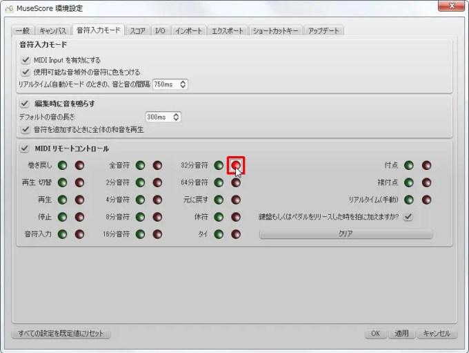 楽譜作成ソフト「MuseScore」環境設定[音符入力モード][32分音符記録]チェックボックスをオンにします。