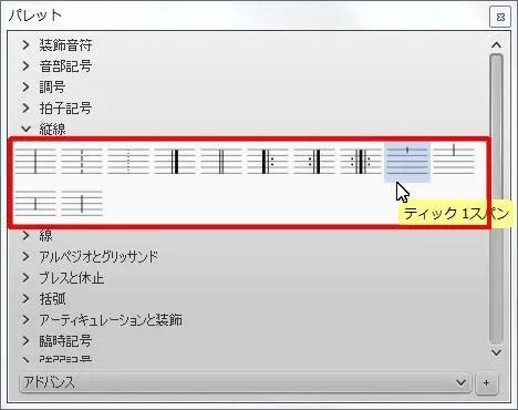 楽譜作成ソフト「MuseScore」[ティック1スパン]が選択されます。