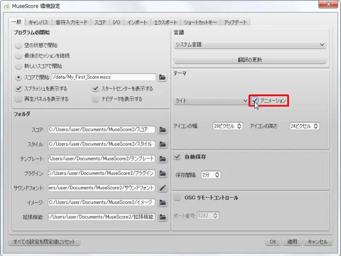 楽譜作成ソフト「MuseScore」環境設定[一般][テーマ]グループの[アニメーション]チェックボックスをオンにします。