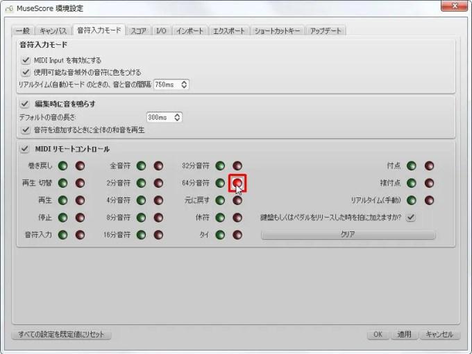 楽譜作成ソフト「MuseScore」環境設定[音符入力モード][64分音符記録]チェックボックスをオンにします。