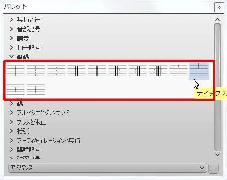 楽譜作成ソフト「MuseScore」[ティック2スパン]が選択されます。