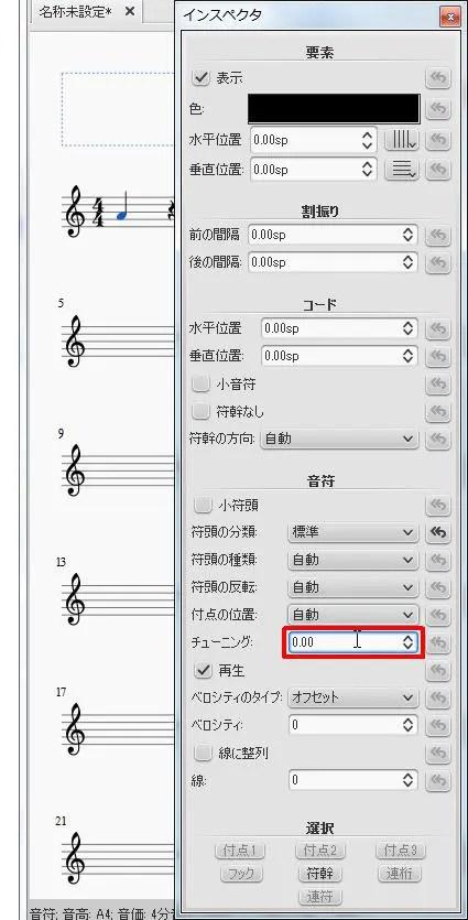 楽譜作成ソフト「MuseScore」[インスペクタ][チューニング]スピンボックスを設定できます。